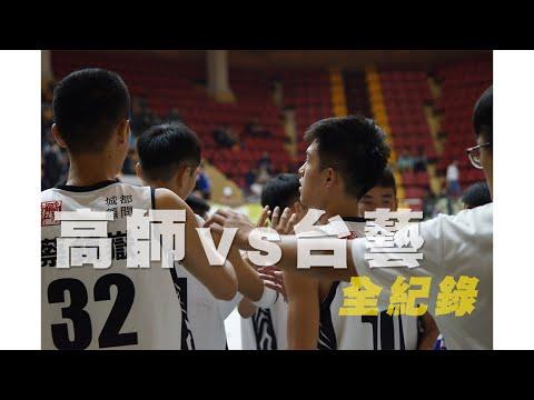 【UBA】20181210高師vs臺藝/大專籃球聯賽