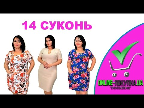 fc4600d450ac1a 14 жіночих суконь | VVB | #2 - Лучшие видео с YouTube на компьютер,  мобильный, android, ios