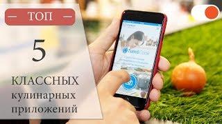 ТОП 5 КЛАССНЫХ кулинарных приложений screenshot 2