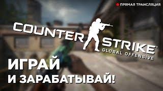 CS:GO на CyberArenaPro и подробности о розыгрыше от KaKtyZz