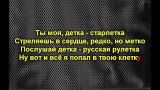 Караоке TV - Старлетка (Егор Крид) 0006