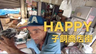 Special thanx to: 子飼商店街 熊本 kokai shoutengai kumamoto 企画/...