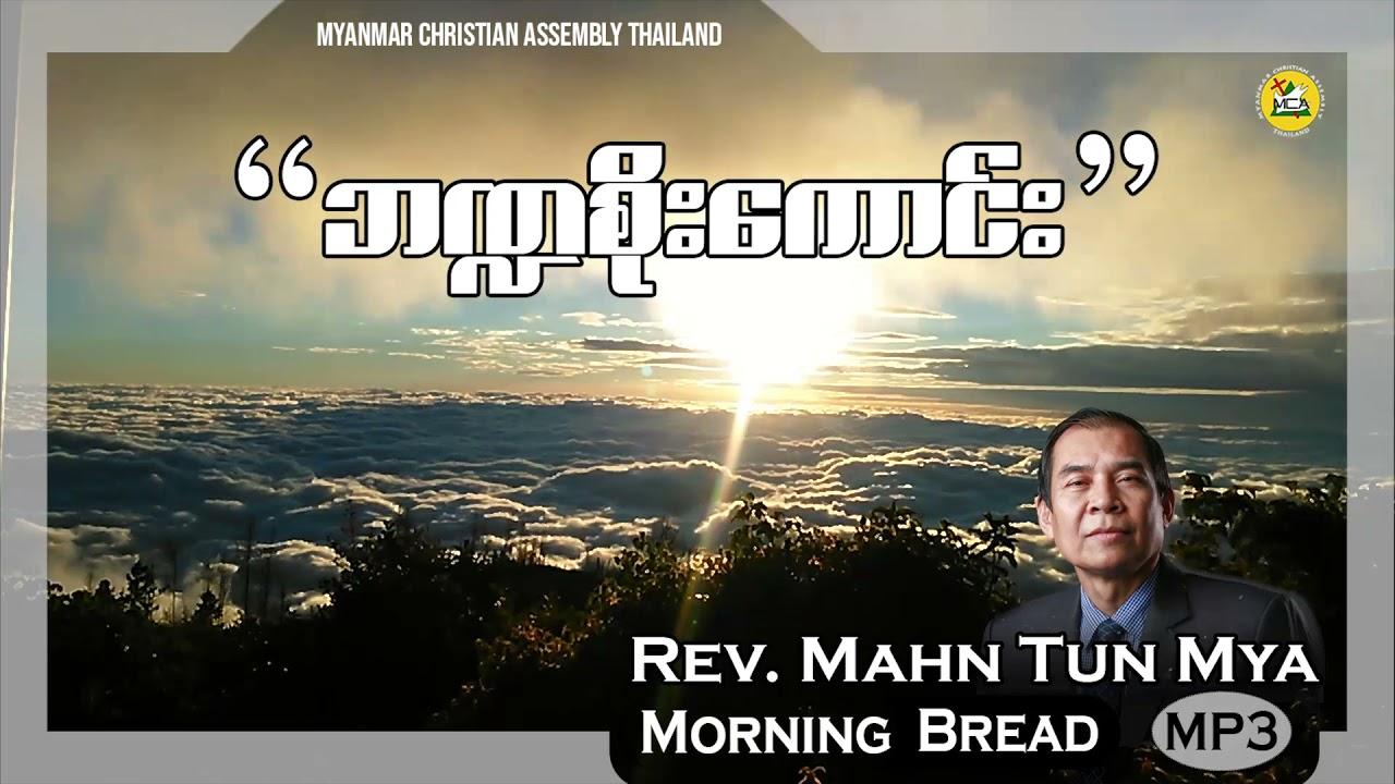Rev Mahn Tun Mya Morning Bread 2021 10 14