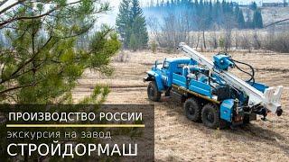Производство России - экскурсия на завод ''Стройдормаш'' г. Алапаевск