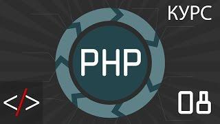 PHP уроки. 8: Переменные (PHP для начинающих)