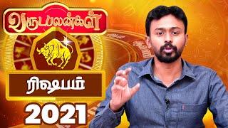 2021 Rasi Palan | Rishabam 2021 New Year Palan Tamil | ரிஷபம் புத்தாண்டு பலன் 2021 | Balaji Hassan