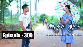 Deweni Inima | Episode 300 30th March  2018 Thumbnail