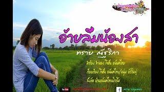 อ้ายลืมน้องสา [คาราโอเกะ]ทราย ปทุมทอง บ้านอนันต์ไทยมิวสิค