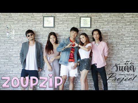 วันดี๊ดี - ZoupZip & KwangNoi Feat.Tong Skykick Ranger【Official Music Video】