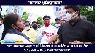 """Navi Mumbai Airport का Late D.B.Patil नाम को लेकर Raju Patil (MNS) का """"यल्गार"""" - CM से क्यों नाराज ?"""