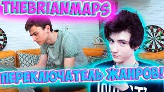 TheBrianMaps ПЕРЕКЛЮЧАТЕЛЬ ЖАНРОВ! Реакция | BrianMaps