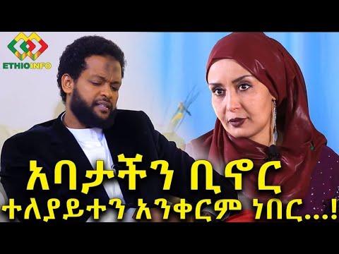 Interview with Jemila Hassen