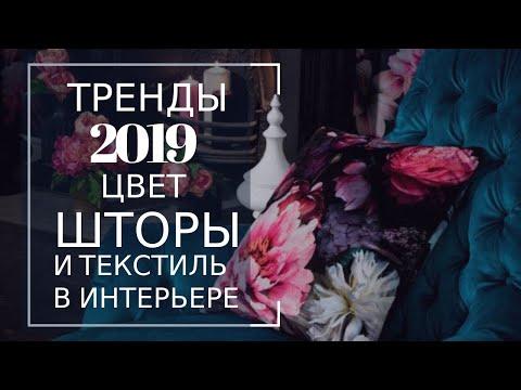 ТРЕНДЫ 2019. ЦВЕТ. Шторы и текстиль в интерьере