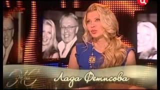 Лада Фетисова. Жена. История любви