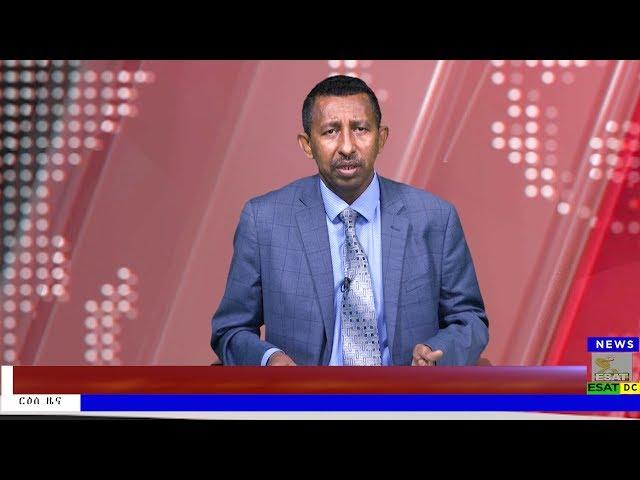 Ethiopian Satellite Television And Radio Esat Latest News From Addis Ababa Amsterdam Washington Dc February 9 2019