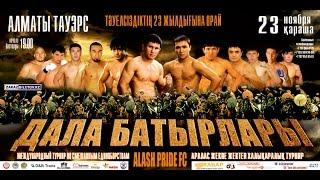 Alash Pride Kz - Лучшие бойцы Казахстана