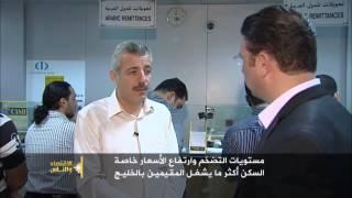 الاقتصاد والناس- مساهمة تحويلات المغتربين العرب في دعم الاقتصاد