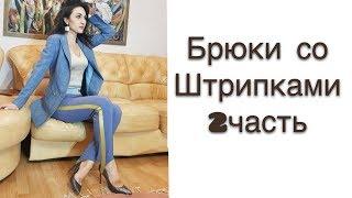 БРЮКИ СО ШТРИПКАМИ/2ЧАСТЬ/IRINAVARD