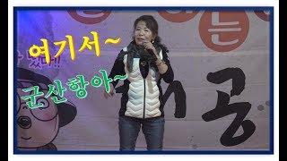 군산항아~(소나무) 홍보의일인자!! 노래솜씨가 끝내주네요  부곡하와이[힐링]