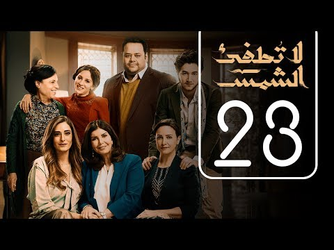 مسلسل لا تطفيء الشمس | الحلقة الثالثة و العشرون | La Tottfea AL shams .. Episode No. 23