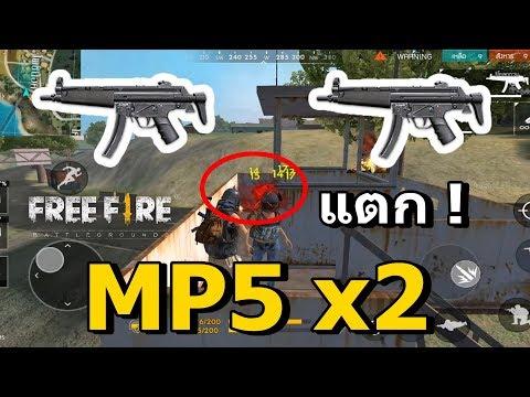 Free Fire โรงเรียนวัดตองสอนเล่นปืน MP5