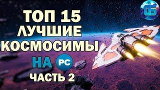 Топ 15 Лучших Космических Симуляторов на ПК | Игры про Космос Часть 2