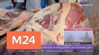 В 2018 году ветеринары не допустили в продажу более 7 тонн мяса - Москва 24