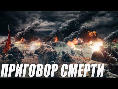 ЗАПРЕЩЕН К ПОКАЗУ ВО МНОГИХ СТРАНАХ 2019! * ПРИГОВОР СМЕРТИ * Военные фильмы 2019 новинки HD 1080P