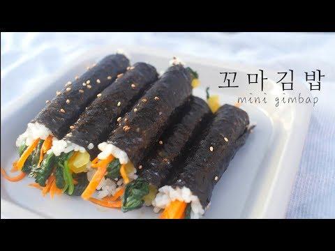 마약김밥~[ 꼬마김밥 만들기 & 겨자소스] Mini Gimbap , Food Asmr[우미스쿠킹 : 그녀의요리]