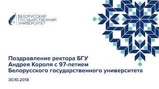 Поздравление ректора БГУ Андрея Короля с 97-летием Белорусского государственного университета