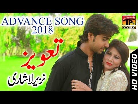 Jes Paye Nay Taveez Mere - Nazeer Khan Lashari - Latest Song 2018 - Latest Punjabi And Saraiki