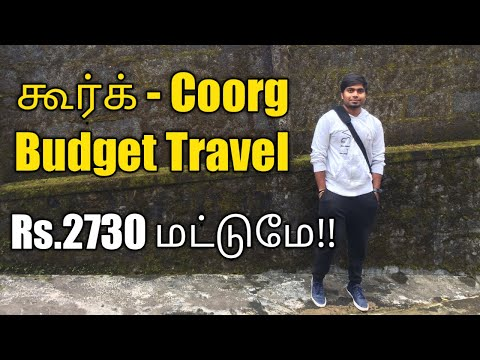 Coorg Tourist Places In Tamil | Coorg - Scotland Of India |Coorg Budget Travel | Madikeri