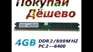 Оперативная память DDR2 4Gb из Китая (Aliexpress)