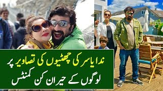 Rude Comments on Nida Yasir's Pictures in Switzerland Trip with Family   Nida Yasir in Switzerland