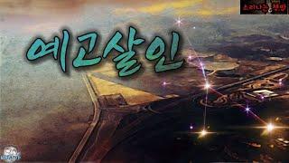 [공포 미스테리 극장] 예고살인_탐정 안강산 (자막|오…