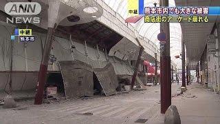 商店街アーケード崩れる 熊本市内でも大きな被害(16/04/16) thumbnail