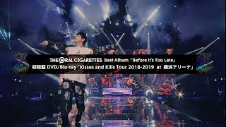 THE ORAL CIGARETTES 2019/8/28 Best Album 「Before  It's Too late」初回盤トレーラー