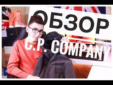 Куртка C.P. COMPANY | C.P. COMPANY | Обзор C.P. Company