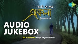 This jukebox presents 10 selected sentimental songs on the theme loneliness from our golden catalogue for your listening pleasure. track list:: - ami aaj aka...