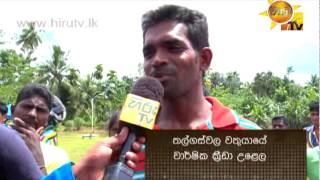 Hiru TV Top Light EP 324 | 2014-09-29