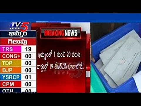 TRS In Lead | TRS - 19 And YCP - 1 | Khammam Municipal Election Results | TV5 News