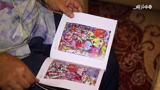 التشكيلي محمد فتح الله عاشور.. مغربي ينجز أكبر لوحة تشكيلية ويدخل بها موسوعة «غينيس»