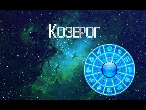 Гороскоп на неделю с 3 по 9 сентября 2018 года Козерог