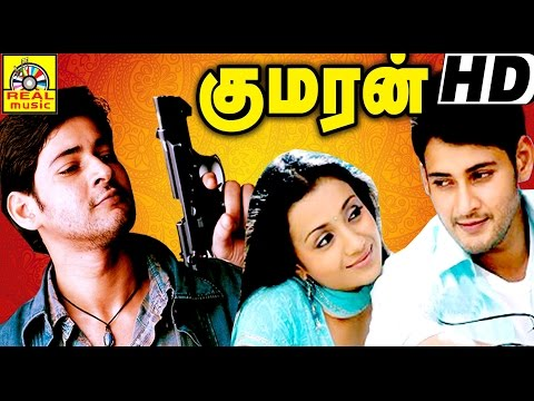 Mahesh Babu Tamil Latest New Movie HD | Kumaran | Tamil New Releases Latest Full Movie HD Film