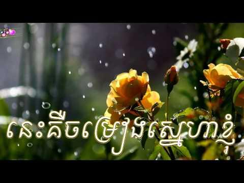 nis keu jomrieng sneha knhom - ros sereysothea song - romantic love karaoke [vol #2]