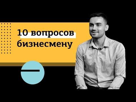10 таких вопросов предпринимателю  | slprod.