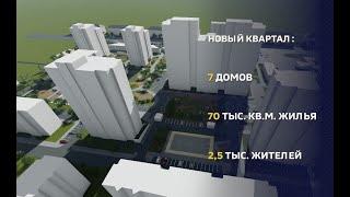 В Липецке выбрали первый район для реновации