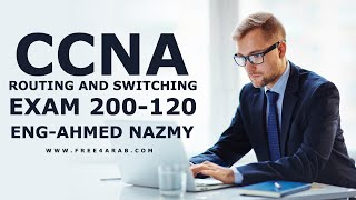 02-CCNA 200-120 (Lecture 2 - OSI Layers (open system interconnection)) By Eng-Ahmed Nazmy | Arabic