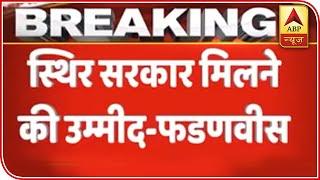 I Hope Maharashtra Will Get Stable Government: Fadnavis | ABP News