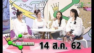 แชร์ข่าวสาวสตรอง I 14 ส.ค. 2562 Iไทยรัฐทีวี